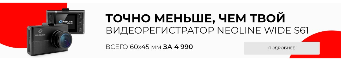 Neoline S61